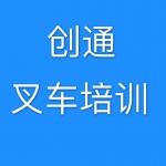 张家港创通技能培训有限公司
