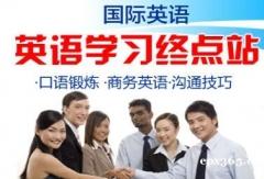 沈阳成人英语培训班开始招生了