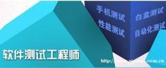 在天津报名软件测试需要多少钱