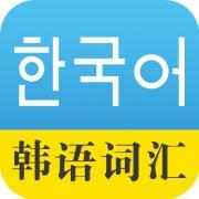 学个韩语怎么样,哪家韩语学校比较好