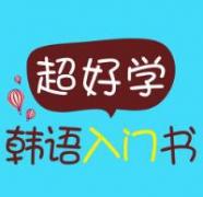 杭州韩语学校哪家好 杭州韩语学校贵吗