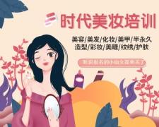 深圳龙岗美容培训学校龙岗美容培训班龙岗学美容