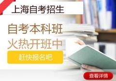 上海成人自考本科培训学校、增强自身竞争力