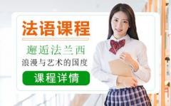 上海实用法语培训班、帮你突破语言学习难关