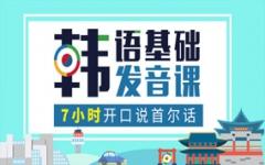 上海实用韩语培训零基础班、语言学习让你不虚此行