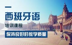 上海成人西班牙语培训周末班、全面提高口语能力