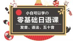 上海专业日语培训业余班、日语考级更有信心