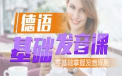 上海德语初级培训业余班、浸入式语言环境