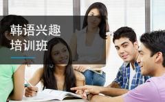 上海韩语初级、韩语基础培训班、互动式学地道韩语
