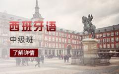 上海西班牙语初级、西语入门培训班、标准西语脱口而出