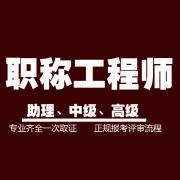 陕西省2020工程师职称评审的有关问题