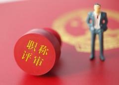 陕西省人社厅关于2020年工程师职称评审