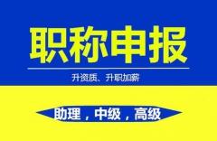 陕西省电气工程师职称评审要求通知