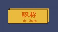 陕西省安全工程师2020年职称评审申报条件及信息