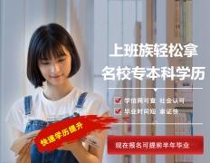 北京地区自考本科专业消防工程报名简单好考毕业有学位