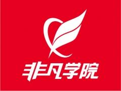 上海广告设计培训班、十多年文化底蕴沉淀