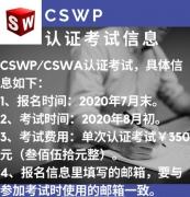 CSWP认证考试培训及考试时间