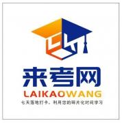 2021年广东广州二级建造师怎么报名?来考网告诉你