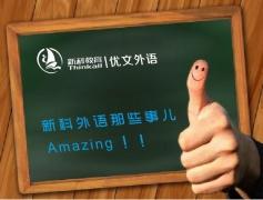 太仓考研英语培训,四六级英语,公共三级英语