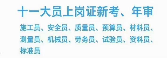 重庆怎么联系考场报名测量员上岗证考试