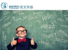 苏州甪直锦溪成年人想要学英语去哪里