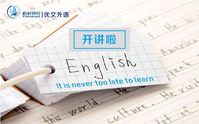 苏州甪直张浦在职人员英语怎么学习零基础学好英语