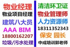 杭州考物业经理项目经理城市环卫管理师河道保洁员电工考试