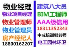 杭州建筑八大员管道工架子工园长物业经理项目经理起重机考试