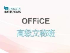龙岗布吉附近文秘办公室电脑培训就业班
