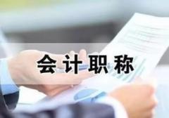 北京中初级会计师职称考试培训班招生通过率高拿证稳妥