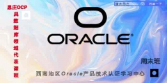 oracle 19c ocp7月网上培训认证