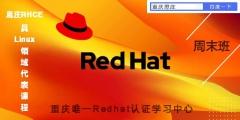 红帽rhce8 7月19号暑假班火热报名中