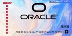 oracle 19cOCP考试内容