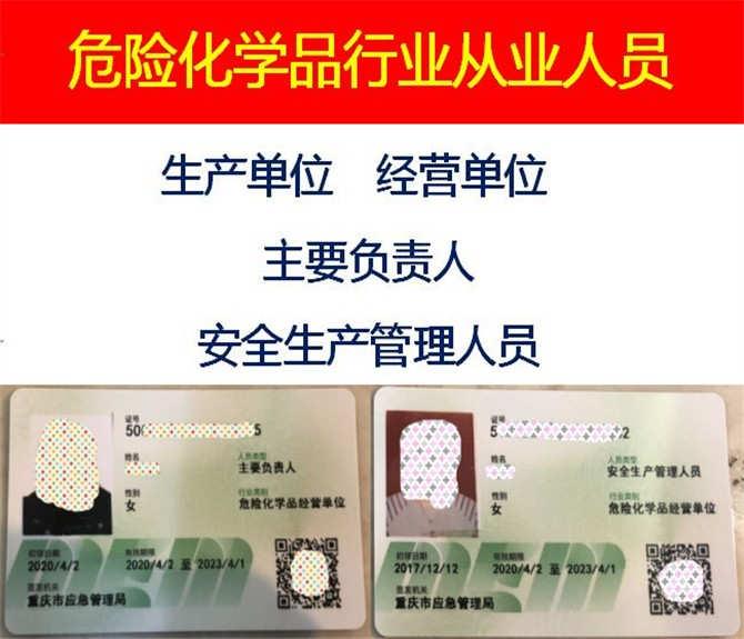 重庆考危险化学品安全管理员证报名资料