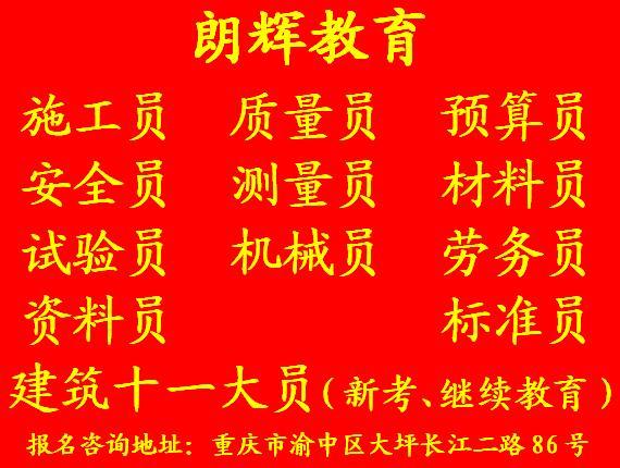 重庆安全员证培训考试周期要多久时间什么时候报名