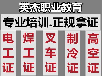 广州花都区旧区焊工考证培训学校,花都区旧区考焊工证报名地址