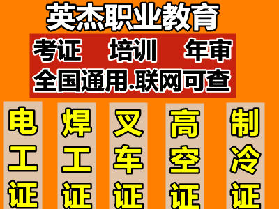 广州市花都区花东镇电工上岗证哪里有考,花都区花东镇考电工证报