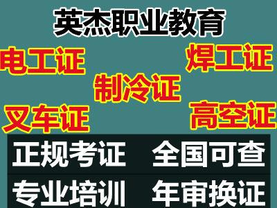 广州市花都区雅瑶镇考焊工证在哪报名,花都区雅瑶镇焊工培训学校
