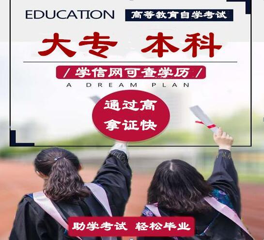 北京助学自考专本科产品设计专业不用脱产学习考试简单