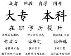 重庆专科学历提升学费要多少钱多久能毕业