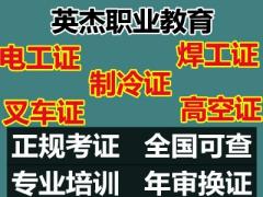 广州花都区新区考电工证报名,花都区新区电工考证培训机构