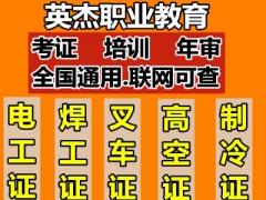 广州花都区雅瑶镇考焊工证报名,花都区考焊工证补贴
