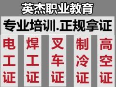 梯面镇电工考证,考电工证报名,广州考电工证地址