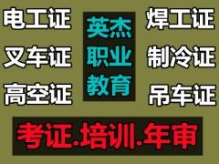 北兴镇焊工考证,花都区考焊工证报名,广州焊工培训学校