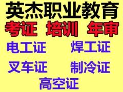 电工考证,电工培训考证,考电工证报名,广州花都区电工培训学校