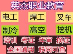 广州哪里可以考焊工证,花都区考焊工证报名地址,焊工考证培训学