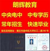 重庆中专学历哪里报名学费多少钱