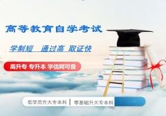 河北理工大学自考本科公共事业管理专业毕业快好拿学位