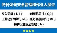 重庆行车操作证怎么考 桥式起重机证报考流程