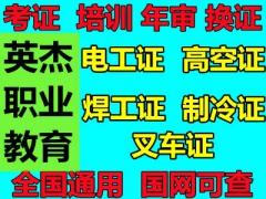 广州花都考电工证在哪报名,花都区狮岭镇考电工证报名流程